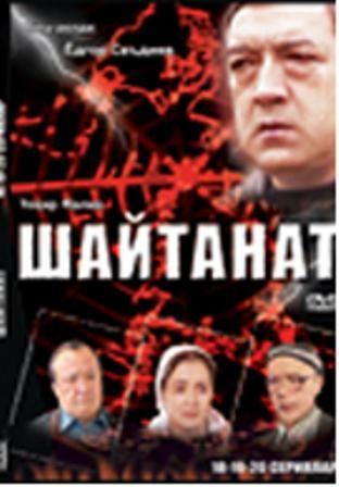 Шайтанат 1-10 серия / Shaytanat 1-10 qism tas-ix da